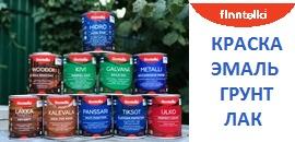 Купить краску акриловую, эмаль, грунт, штукатурку