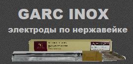 Электроды по нержавейке GARC INOX ЦЛ-11 (308L-16)