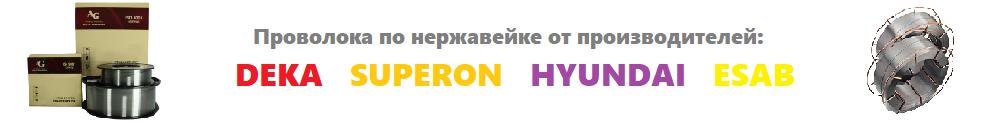 Проволока по нержавейке Дека, Суперон, хендай, ЭСАБ