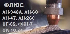 Флюс Ан-348АМ, Ан-60, ОК 10.71, UF-02