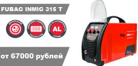Сварочный полуавтомат FUBAG INMIG 315 T (3х380 В, полный компл.)