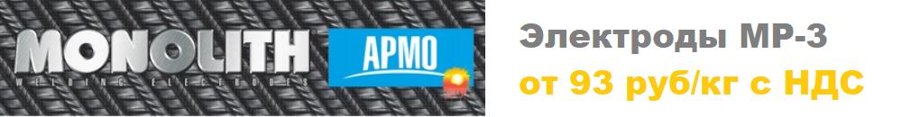 Сварочные электроды Монолит АРМО купить МР-3
