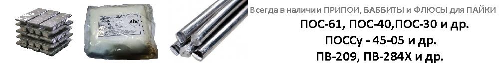 Купить ПОС-61, ПОССу-45-05, баббит