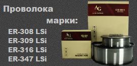 Проволока по нержавейке ER 308 LSI (Св-04Х19Н9)