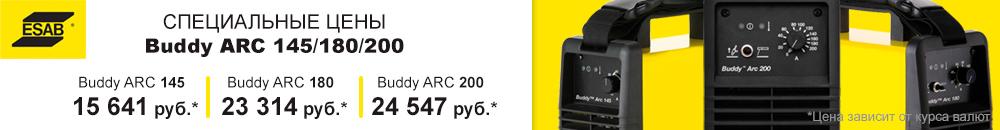 ESAB сварочные инверторы ARC 145, 180, 200