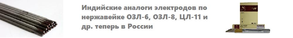 Электроды по нержавейке ОЗЛ-6, ОЗЛ-8, ЦЛ-11 цена
