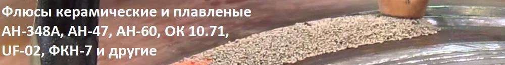 Сварочный флюс купить 348А