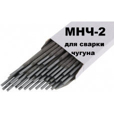 Сварочные электроды по чугуну МНЧ-2 диаметр 3мм (5кг)