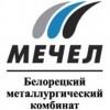 Белорецкий металлургический комбинат (БМК)